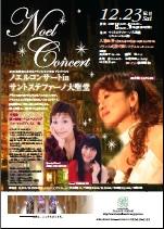 ノエル・コンサート2006